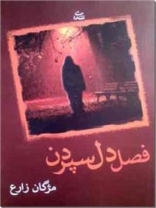 کتاب فصل دل سپردن - رمان فارسی - خرید کتاب از: www.ashja.com - کتابسرای اشجع