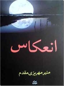 کتاب انعکاس - ادبیات داستانی - رمان - خرید کتاب از: www.ashja.com - کتابسرای اشجع