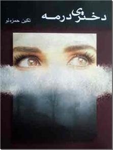 کتاب دختری در مه - رمان فارسی - خرید کتاب از: www.ashja.com - کتابسرای اشجع