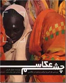 کتاب چشم عکاس - بررسی طراحی و ترکیب بندی در عکاسی - خرید کتاب از: www.ashja.com - کتابسرای اشجع
