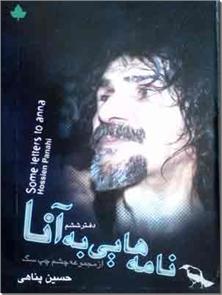 کتاب نامه هایی به آنا - دفتر ششم از مجموعه چشم چپ سگ - خرید کتاب از: www.ashja.com - کتابسرای اشجع