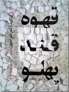 کتاب قهوه قند پهلو - گزیده شعر طنز امروز - خرید کتاب از: www.ashja.com - کتابسرای اشجع