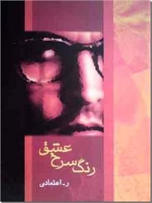 کتاب رنگ سرخ عشق - رمان فارسی - خرید کتاب از: www.ashja.com - کتابسرای اشجع