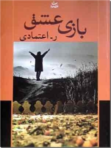 کتاب بازی عشق - رمان فارسی - خرید کتاب از: www.ashja.com - کتابسرای اشجع