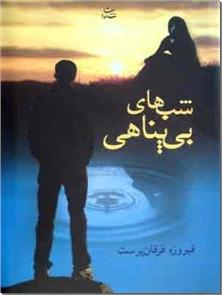 کتاب شب های بی پناهی - رمان فارسی - خرید کتاب از: www.ashja.com - کتابسرای اشجع