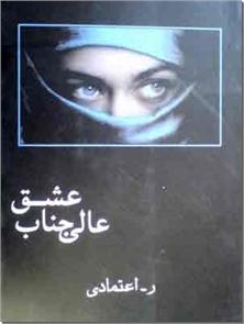 کتاب عالیجناب عشق - رمان فارسی - خرید کتاب از: www.ashja.com - کتابسرای اشجع