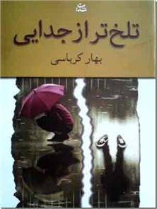 کتاب تلخ تر از جدایی - رمان فارسی - خرید کتاب از: www.ashja.com - کتابسرای اشجع