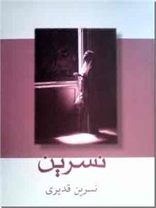 کتاب نسرین - رمان فارسی - خرید کتاب از: www.ashja.com - کتابسرای اشجع