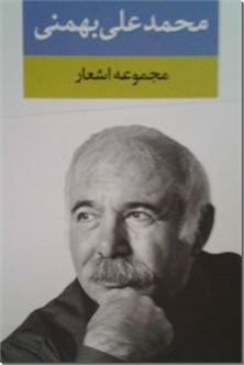 کتاب مجموعه اشعار محمدعلی بهمنی - مجموعه شعر نو - خرید کتاب از: www.ashja.com - کتابسرای اشجع