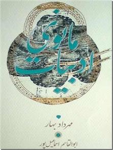 کتاب ادبیات مانوی - گزارش دست نوشته های منثور پارسی میانه و پهلوانی - خرید کتاب از: www.ashja.com - کتابسرای اشجع