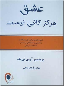 کتاب عشق هرگز کافی نیست - شیوه های نو برای حل مشکلات زناشویی و خانوادگی با شناخت درمانی - خرید کتاب از: www.ashja.com - کتابسرای اشجع