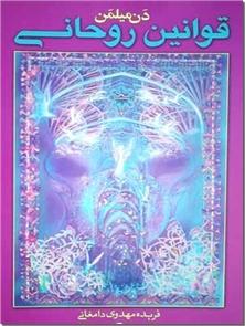 کتاب قوانین روحانی - سومین قسمت از سفر معنوی جنگجوی صلح - خرید کتاب از: www.ashja.com - کتابسرای اشجع