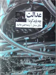 کتاب عدالت - چه باید کرد؟ - خرید کتاب از: www.ashja.com - کتابسرای اشجع