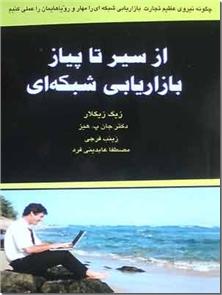 کتاب از سیر تا پیاز بازاریابی شبکه ای - چگونه نیروی عظیم تجارت بازاریابی شبکه ای را مهار و رویاهایمان را عملی کنیم - خرید کتاب از: www.ashja.com - کتابسرای اشجع