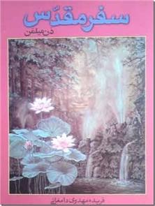 کتاب سفر مقدس - سفر جنگجویی صلح جو به عالم ماوراء - خرید کتاب از: www.ashja.com - کتابسرای اشجع