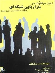 کتاب رموز موفقیت در بازاریابی شبکه ای - موفقیت یا شکست در 90 روز نخست - خرید کتاب از: www.ashja.com - کتابسرای اشجع