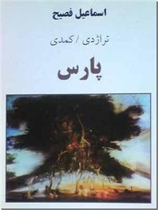 کتاب پارس - داستان فارسی تراژدی - کمدی - خرید کتاب از: www.ashja.com - کتابسرای اشجع