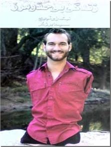 کتاب زندگی بی حد و مرز - حکایت الهام بخش یک زندگی خوب و بامزه - خرید کتاب از: www.ashja.com - کتابسرای اشجع