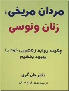 کتاب مردان مریخی زنان ونوسی - چگونه روابط زناشویی خود را بهبود بخشیم - خرید کتاب از: www.ashja.com - کتابسرای اشجع