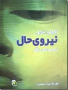 کتاب نیروی حال - راهنمای بیداری معنوی - خرید کتاب از: www.ashja.com - کتابسرای اشجع