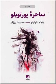 کتاب ساحره پورتوبلو - رمان - خرید کتاب از: www.ashja.com - کتابسرای اشجع