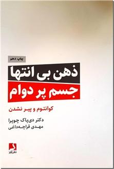 کتاب ذهن بی انتها، جسم پردوام - کوانتوم و پیر نشدن - خرید کتاب از: www.ashja.com - کتابسرای اشجع