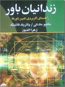 کتاب زندانیان باور - راهنمای کاربردی تغییر باورها - خرید کتاب از: www.ashja.com - کتابسرای اشجع