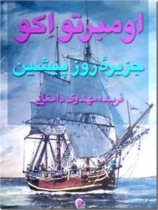 کتاب جزیره روز پیشین - داستان ایتالیایی - خرید کتاب از: www.ashja.com - کتابسرای اشجع