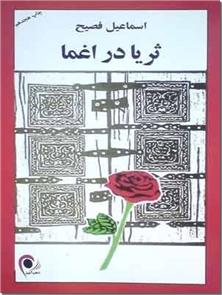 کتاب ثریا در اغما - اسماعیل فصیح - داستان فارسی - خرید کتاب از: www.ashja.com - کتابسرای اشجع