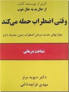 کتاب وقتی اضطراب حمله می کند - مهارتهای جدید درمان اضطراب بدون مصرف دارو - خرید کتاب از: www.ashja.com - کتابسرای اشجع