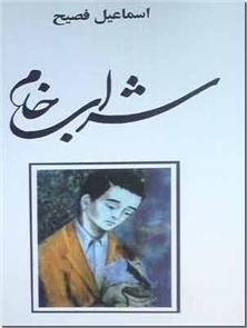 کتاب شراب خام - رمان فارسی - خرید کتاب از: www.ashja.com - کتابسرای اشجع