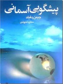 کتاب پیشگویی آسمانی -  - خرید کتاب از: www.ashja.com - کتابسرای اشجع