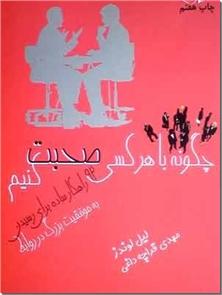 کتاب چگونه با هر کسی صحبت کنیم - 92 راهکار ساده برای رسیدن به موفقیت بزرگ در روابط - خرید کتاب از: www.ashja.com - کتابسرای اشجع