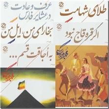 کتاب مجموعه آثار محمد بهمن بیگی - دوره 5 جلدی - خرید کتاب از: www.ashja.com - کتابسرای اشجع