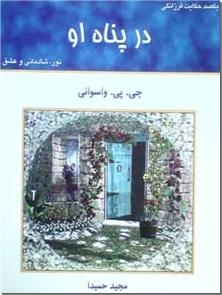 کتاب در پناه او - یکصد حکایت فرزانگی درباره نور، شادمانی و عشق - خرید کتاب از: www.ashja.com - کتابسرای اشجع