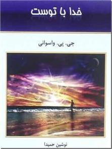 کتاب خدا با توست - توکل و زندگی معنوی در زندگی انسان - خرید کتاب از: www.ashja.com - کتابسرای اشجع
