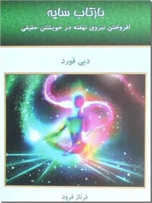 کتاب بازتاب سایه - افروختن نیروی نهفته در خویشتن حقیقی - خرید کتاب از: www.ashja.com - کتابسرای اشجع