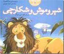 کتاب شیر و موش و شکارچی - قصه های ماندنی - خرید کتاب از: www.ashja.com - کتابسرای اشجع