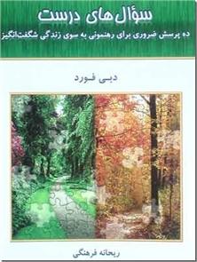 کتاب سوال های درست دبی فورد - ده پرسش ضروری برای رهنمونی به سوی زندگی شگفت انگیز - خرید کتاب از: www.ashja.com - کتابسرای اشجع