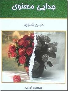 کتاب جدایی معنوی -  - خرید کتاب از: www.ashja.com - کتابسرای اشجع