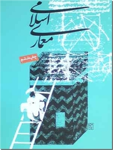 کتاب معماری اسلامی - معماری در کشورهای اسلامی - خرید کتاب از: www.ashja.com - کتابسرای اشجع