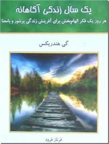 کتاب یک سال زندگی آگاهانه - هر روز یک فکر الهام بخش برای آفرینش زندگی پرشور و بامعنا - خرید کتاب از: www.ashja.com - کتابسرای اشجع