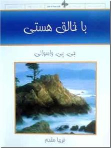 کتاب با خالق هستی - چرا انسان های نیک رنج می برند - خرید کتاب از: www.ashja.com - کتابسرای اشجع