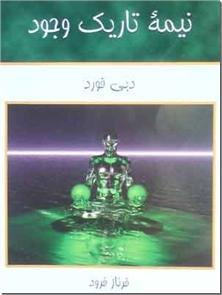 کتاب نیمه تاریک وجود - خودشناسی و ابراز وجود - خرید کتاب از: www.ashja.com - کتابسرای اشجع