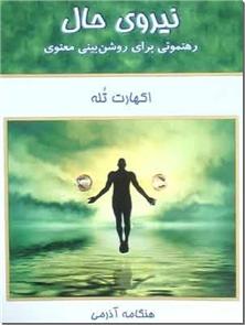 کتاب نیروی حال - رهنمونی برای روشن بینی معنوی - خرید کتاب از: www.ashja.com - کتابسرای اشجع