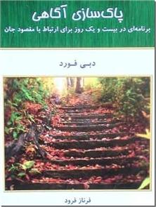 کتاب پاکسازی آگاهی - برنامه ای در بیست و یک روز برای ارتباط با مقصود جان - خرید کتاب از: www.ashja.com - کتابسرای اشجع