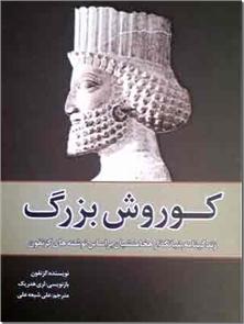 کتاب کوروش بزرگ - زندگینامه بنیانگذار هخامنشیان بر اساس نوشته های گزنفون - خرید کتاب از: www.ashja.com - کتابسرای اشجع