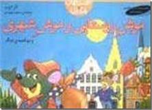 کتاب موش روستایی و موش شهری - قصه های ماندنی - خرید کتاب از: www.ashja.com - کتابسرای اشجع