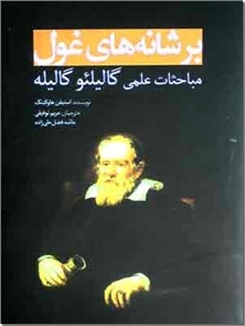 کتاب بر شانه های غول - مباحثات علمی گالیله - خرید کتاب از: www.ashja.com - کتابسرای اشجع