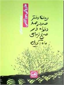 کتاب دیدن دختر صد در صد دلخواه در صبح زیبای ماه آوریل - مجموعه داستان های کوتاه ژاپنی - خرید کتاب از: www.ashja.com - کتابسرای اشجع